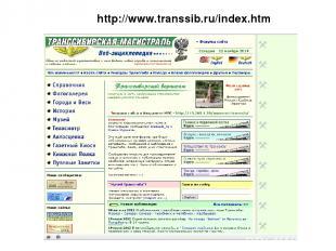 http://www.transsib.ru/index.htm