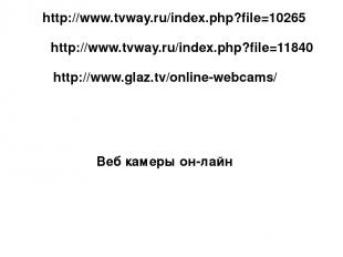 http://www.tvway.ru/index.php?file=10265 http://www.tvway.ru/index.php?file=1184