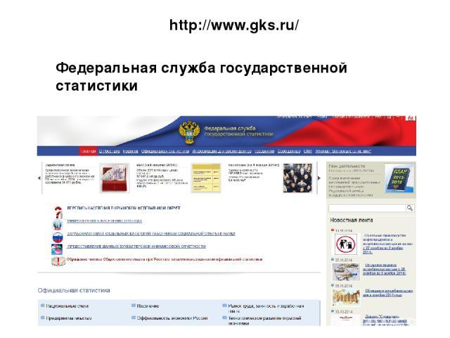 http://www.gks.ru/ Федеральная служба государственной статистики