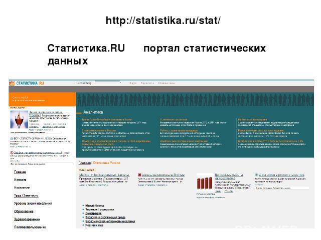 http://statistika.ru/stat/ Статистика.RU портал статистических данных