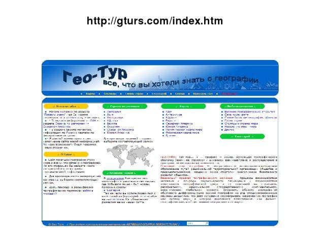 http://gturs.com/index.htm