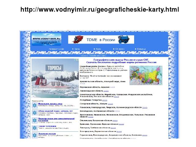 http://www.vodnyimir.ru/geograficheskie-karty.html