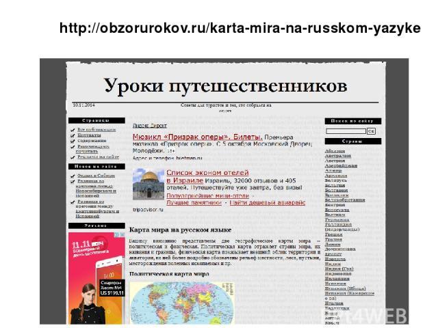 http://obzorurokov.ru/karta-mira-na-russkom-yazyke