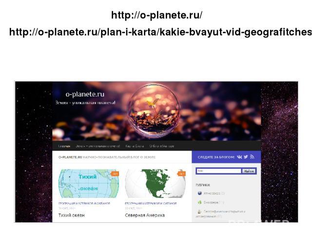 http://o-planete.ru/plan-i-karta/kakie-bvayut-vid-geografitcheskih-kart.html http://o-planete.ru/