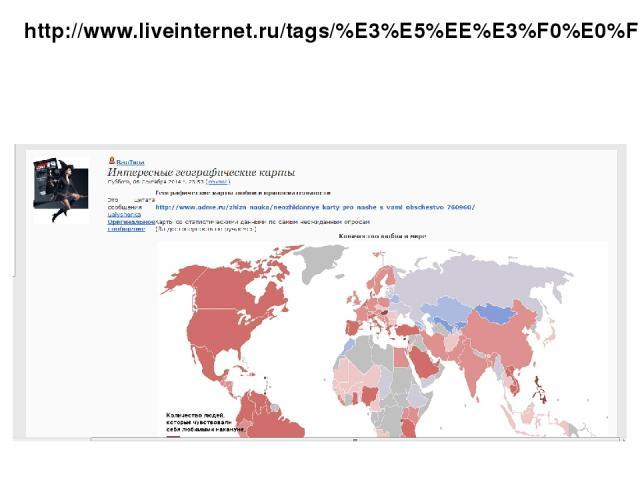 http://www.liveinternet.ru/tags/%E3%E5%EE%E3%F0%E0%F4%E8%F7%E5%F1%EA%E8%E5+%EA%E0%F0%F2%FB/