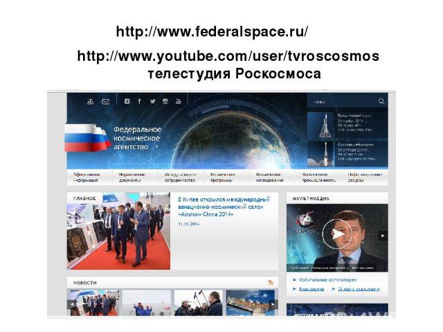 http://www.federalspace.ru/ http://www.youtube.com/user/tvroscosmos телестудия Роскосмоса