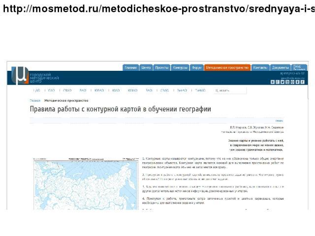 http://mosmetod.ru/metodicheskoe-prostranstvo/srednyaya-i-starshaya-shkola/geografiya/metodicheskie-materialy/pravila-raboty-s-konturnoj-kartoj-po-geografii.html