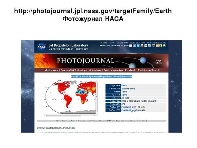 http://photojournal.jpl.nasa.gov/targetFamily/Earth Фотожурнал НАСА