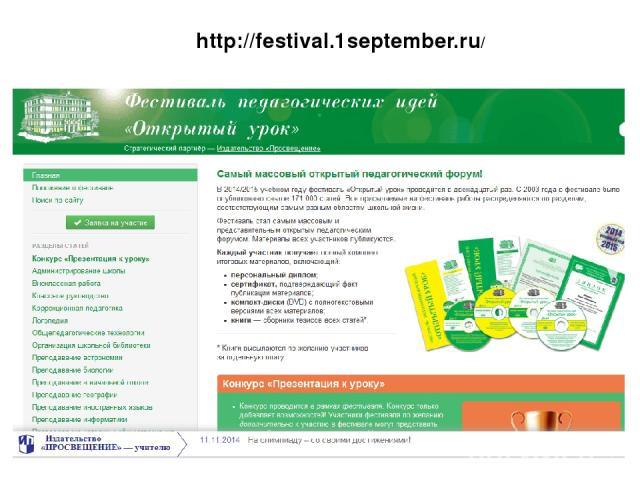 http://festival.1september.ru/