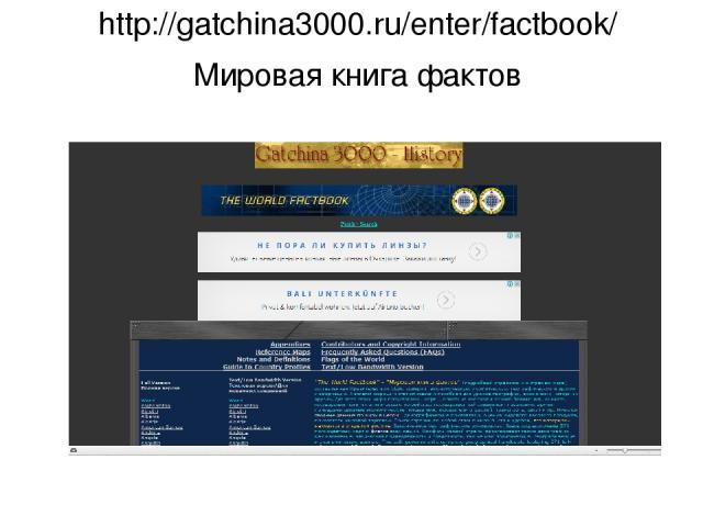 http://gatchina3000.ru/enter/factbook/ Мировая книга фактов
