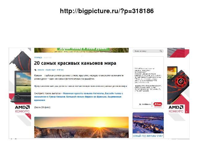 http://bigpicture.ru/?p=318186