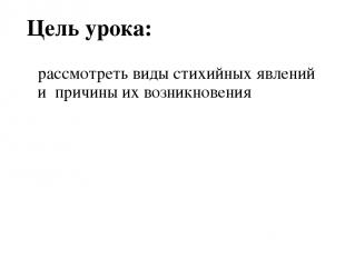 Сейсмоактивные области России 1 2 3 4 5
