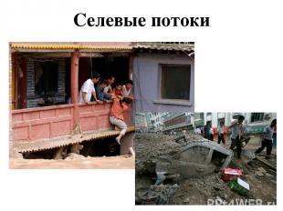 Миасс Златоуст Миньяр Синар Аша
