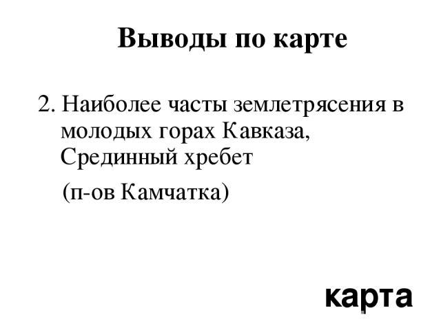 Формы рельефа Челябинской области ГОРЫ РУССКАЯ РАВНИНА ЗАПАДНО – СИБИР-СКАЯ РАВНИНА