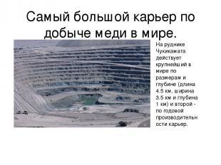 Самый большой карьер по добыче меди в мире. На руднике Чукикамата действует круп