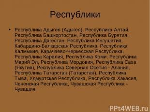 Республики Республика Адыгея (Адыгея), Республика Алтай, Республика Башкортостан