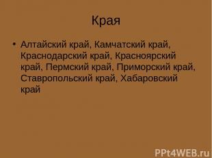 Края Алтайский край, Камчатский край, Краснодарский край, Красноярский край, Пер