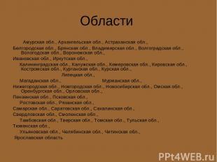 Области Амурская обл., Архангельская обл., Астраханская обл., Белгородская обл.,