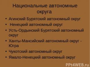 Национальные автономные округа Агинский Бурятский автономный округ Ненецкий авто