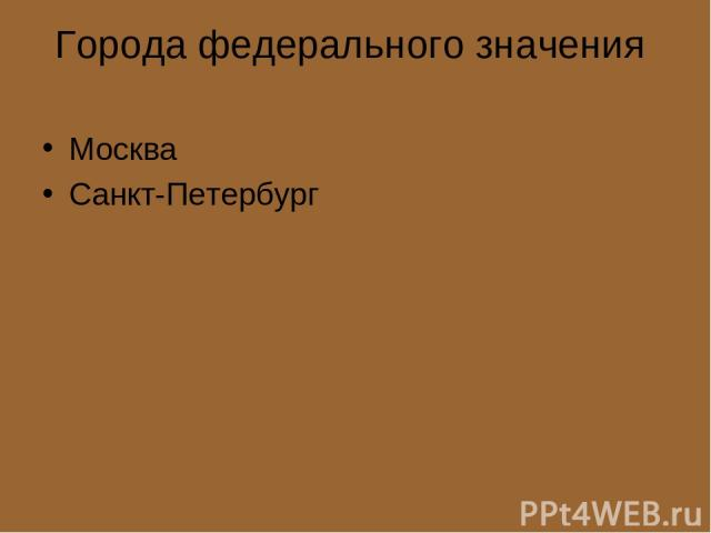 Города федерального значения Москва Санкт-Петербург