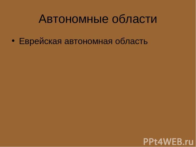 Автономные области Еврейская автономная область