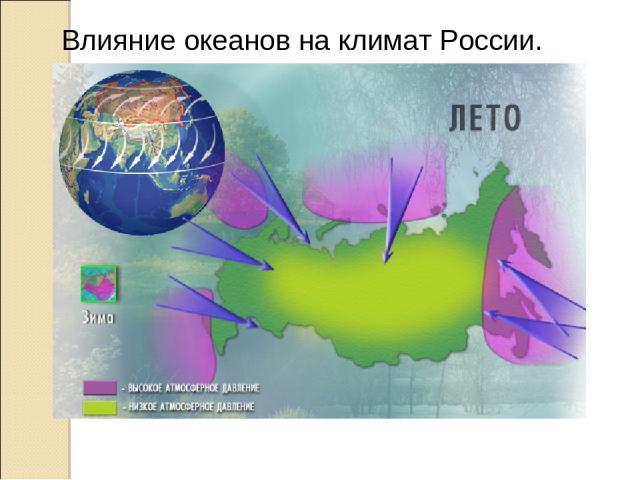 Влияние океанов на климат России.
