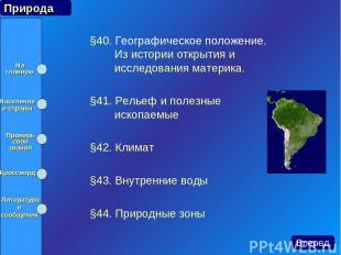 §40. Географическое положение. Из истории открытия и исследования материка. §41.