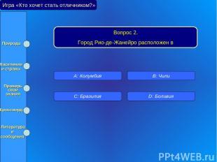 Игра «Кто хочет стать отличником?» Вопрос 2. Город Рио-де-Жанейро расположен в A