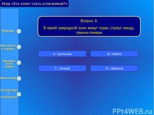 Игра «Кто хочет стать отличником?» Вопрос 9. В какой природной зоне живут пума,