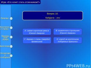 Игра «Кто хочет стать отличником?» Вопрос 10. Кебрачо - это A: самая короткая ре