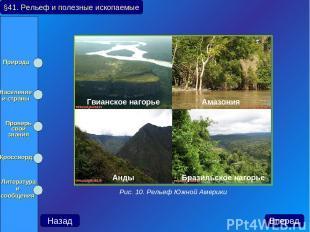 §41. Рельеф и полезные ископаемые Рис. 10. Рельеф Южной Америки Назад Вперед При