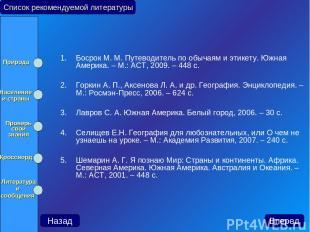Босрок М. М. Путеводитель по обычаям и этикету. Южная Америка. – М.: АСТ, 2009.