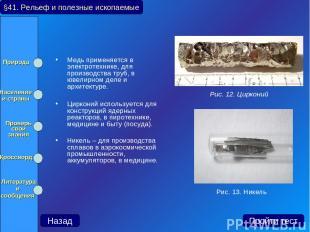 Медь применяется в электротехнике, для производства труб, в ювелирном деле и арх