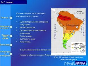 Южная Америка расположена в 6 климатических поясах: Субэкваториальном Северного