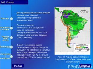 Для субэкваториальных поясов (Северного и Южного) характерно чередование воздушн