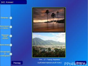 §42. Климат Вперед Рис. 17. Город Каракас (субэкваториальный пояс) Природа Насел