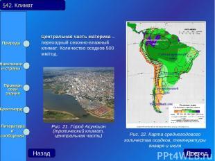 Центральная часть материка – переходный сезонно-влажный климат. Количество осадк