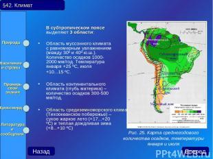 В субтропическом поясе выделяют 3 области: Область муссонного климата с равномер