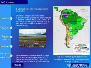 В умеренном поясе выделяют 2 области: Область умеренного климата морского типа (