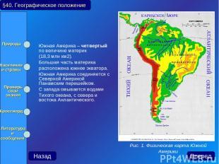Южная Америка – четвертый по величине материк (18,3 млн км2). Большая часть мате