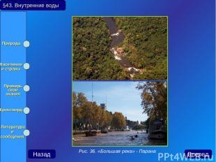 §43. Внутренние воды Назад Вперед Рис. 36. «Большая река» - Парана Природа Насел