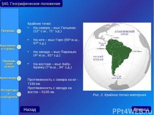 Крайние точки: На севере – мыс Гальинас (12° с.ш., 71° з.д.) На юге – мыс Горн (