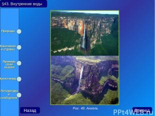 §43. Внутренние воды Назад Вперед Рис. 49. Анхель Природа Население и страны Про