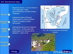 Водопад Игуасу - это система из 275 падающих струй, расположенных на реке Игуасу