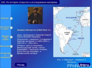 Америго Веспуччи (1454-1512 гг.) Цель: экспедиции к берегам Нового Света (Южной