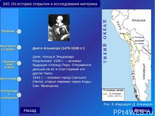 Диего Альмагро (1475-1538 гг.) Цель: поход в Эльдорадо Результат: 1535 г. – осно