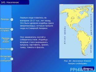 Первые люди повились на материке 15-17 тыс. лет назад. Это были древние индейцы
