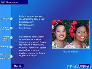Сейчас на материке живут представители всех 3 рас: Европеоидной; Монголоидной; Н