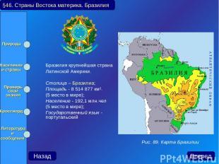 Бразилия крупнейшая страна Латинской Америки. Столица – Бразилиа; Площадь - 8 51