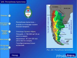 Республика Аргентина – вторая по площади страна Южной Америки. Столица: Буэнос-А